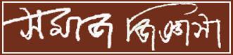 SAMAJ JIJNASA  Logo